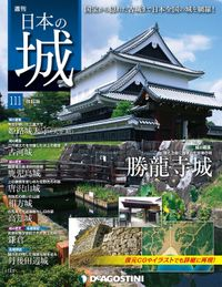 日本の城 改訂版 第111号