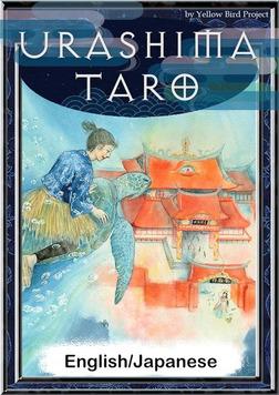 Urashima Taro 【English/Japanese versions】-電子書籍