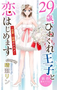 Love Jossie 29歳、ひねくれ王子と恋はじめます~恋愛→結婚のススメ~ story12