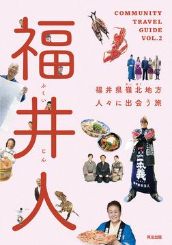 福井人 ― 福井県・嶺北地方 人々に出会う旅-電子書籍