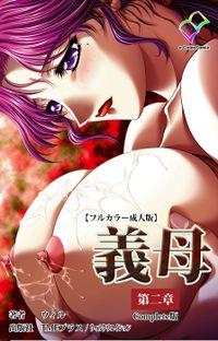【フルカラー成人版】義母 第二章 Complete版
