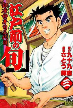 江戸前の旬 3-電子書籍