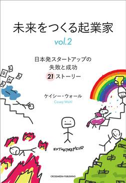 未来をつくる起業家 vol.2-電子書籍
