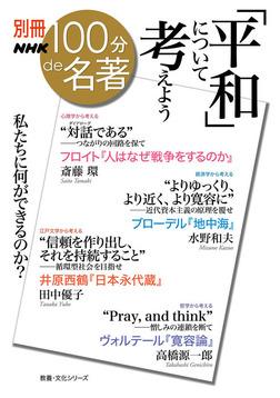 別冊NHK100分de名著 「平和」について考えよう-電子書籍