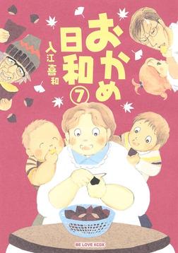 おかめ日和(7)-電子書籍