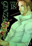 GINZA SUGARS(まんが王国コミックス)