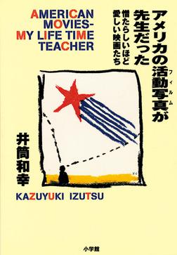 アメリカの活動写真が先生だった-電子書籍