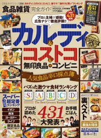 100%ムックシリーズ 完全ガイドシリーズ259 食品雑貨完全ガイド