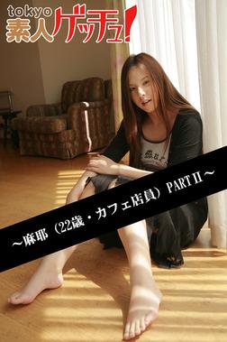 tokyo素人ゲッチュ!~麻耶(22歳・カフェ店員)PARTII~-電子書籍
