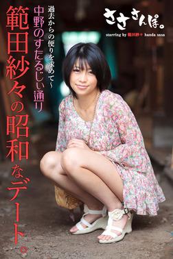 範田紗々の昭和なデート。中野のすたるじぃ通り-電子書籍