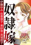 素敵なロマンス ドラマチックな女神たち vol.6 奴隷嫁