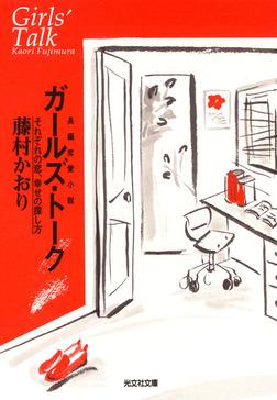 ガールズ・トーク~それぞれの恋、幸せの探し方~-電子書籍