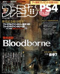 週刊ファミ通 2015年4月2・9日合併号