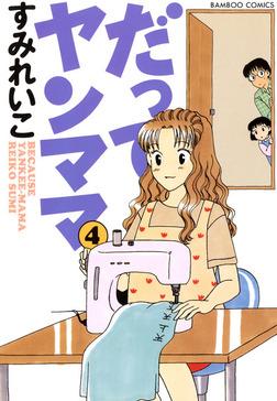 だってヤンママ(4)-電子書籍