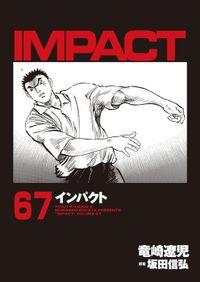 インパクト 67