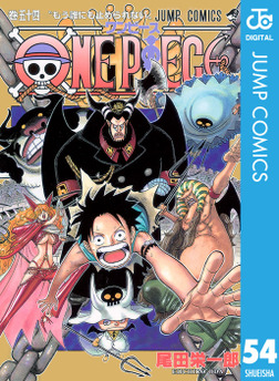 ONE PIECE モノクロ版 54-電子書籍