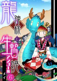 龍神様と生贄娘(6)