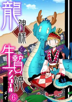 龍神様と生贄娘(6)-電子書籍