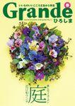 Grandeひろしま Vol.12