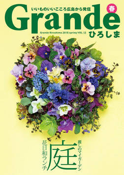 Grandeひろしま Vol.12-電子書籍