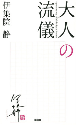 大人の流儀-電子書籍