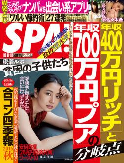 週刊SPA! 2016/10/11・18合併号-電子書籍