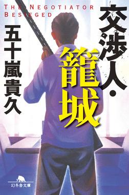 交渉人・籠城-電子書籍