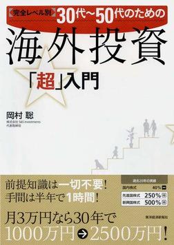 完全レベル別30代~50代のための海外投資「超」入門-電子書籍