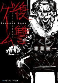 復讐ゲーム ―リアル人間将棋―