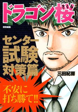 ドラゴン桜 特別編集 センター試験対策篇-電子書籍