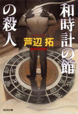 和時計の館の殺人-電子書籍