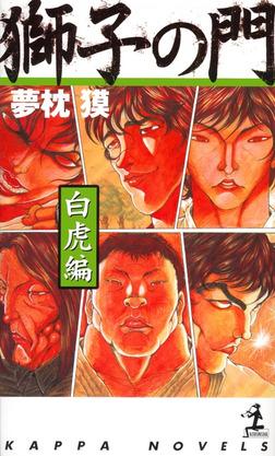 獅子の門5 白虎編-電子書籍