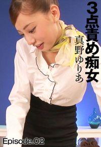3点責め痴女 真野ゆりあ Episode.02