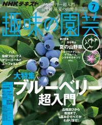 NHK 趣味の園芸 2019年7月号
