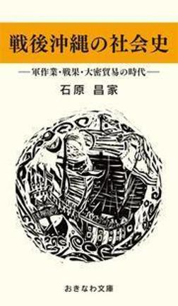 戦後沖縄の社会史―軍作業・戦果・大密貿易の時代―-電子書籍