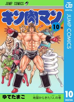 キン肉マン 10-電子書籍
