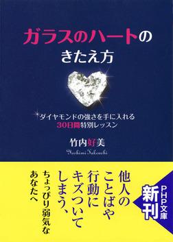 ガラスのハートのきたえ方 ダイヤモンドの強さを手に入れる30日間特別レッスン-電子書籍