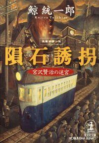 隕石誘拐~宮沢賢治の迷宮~