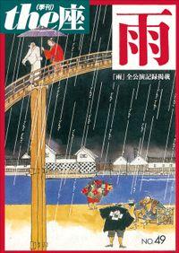 the座 49号 雨(2002)