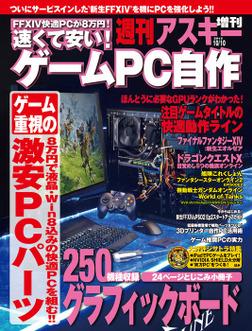 速くて安い!ゲームPC自作 週刊アスキー 2013年 10/10号増刊-電子書籍