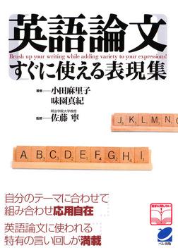 英語論文 すぐに使える表現集-電子書籍
