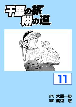 千里の旅 翔の道 11-電子書籍
