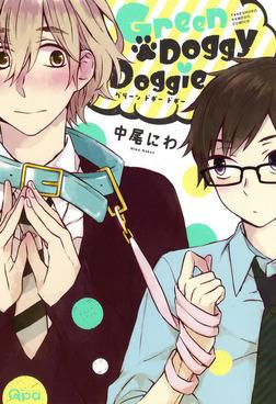 Green Doggy Doggie-電子書籍