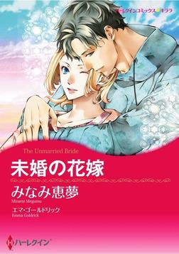 未婚の花嫁-電子書籍