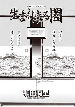ブラック主婦SP(スペシャル)vol.8~生まれ来る闇~-電子書籍