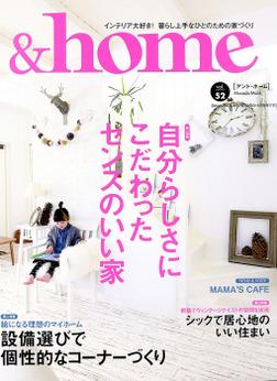 &home【アンド・ホーム】vol.52-電子書籍