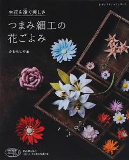 つまみ細工の花ごよみ-電子書籍