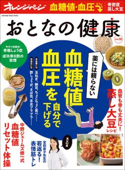 おとなの健康 Vol.10-電子書籍