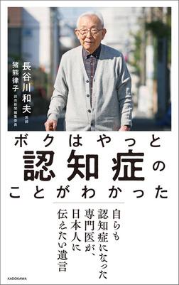 ボクはやっと認知症のことがわかった 自らも認知症になった専門医が、日本人に伝えたい遺言-電子書籍
