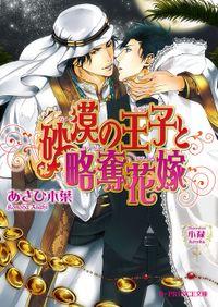 砂漠の王子と略奪花嫁